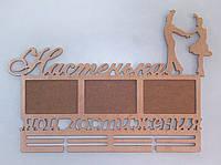 Медальница именная с фоторамкой Organic, танцы