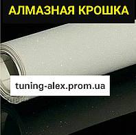 """Декоративная плёнка """"Алмазная крошка"""" белая 152см * 50см"""