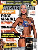 Железный Мир 2013 № 05 (Юлия Ушакова)