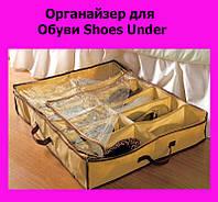 Органайзер для Обуви Shoes Under!АКЦИЯ
