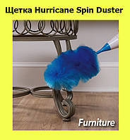 Щетка Hurricane Spin Duster!АКЦИЯ