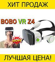 3D очки VR Z4 Virtual Reality Glasses