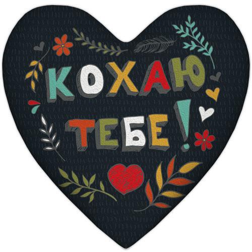 Подушка сердце XXL Кохаю тебе 57х57 см черная (6PS_WOL019)