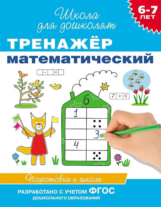 Тренажер математический. 6-7 лет.. Школа для дошколят