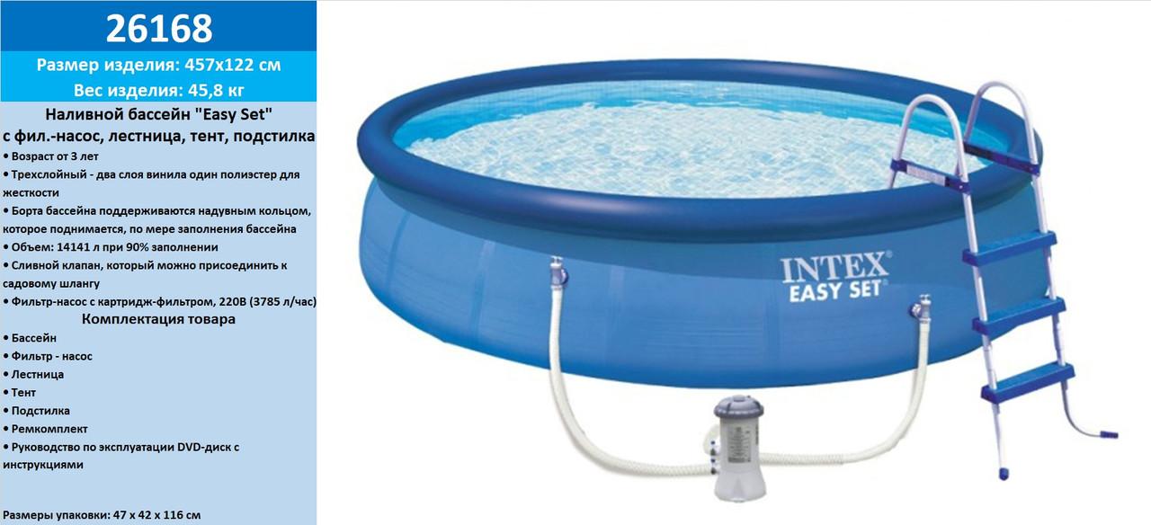 Басейн (бассейн) наливний INTEX 26168 драбина, тент, підстилка, фільтр-насос 3785 л/г, 457*122 см, 14141