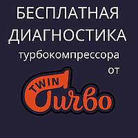 БЕСПЛАТНАЯ диагностика турбокомпрессоров в Мелитополе!