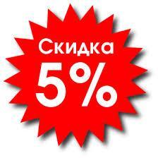 "При заказе ""двух"" позиций Скидка 5%"
