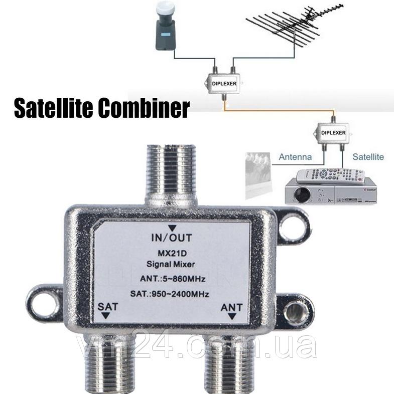 TV/SAT диплексер - для совмещения спутникового и эфирного сигнала SAT-TV MX210D
