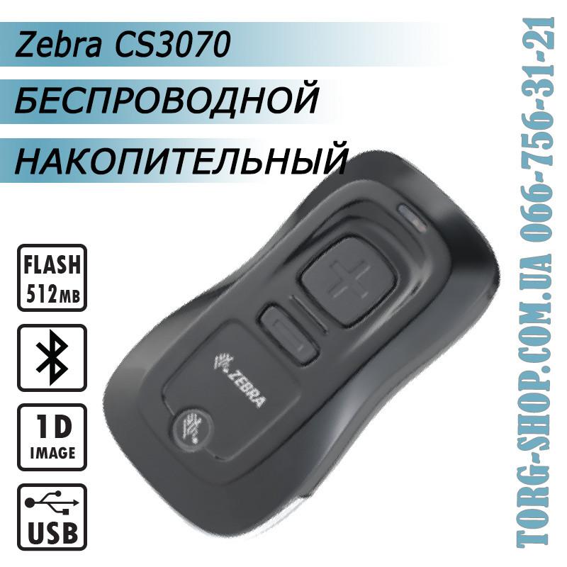 Бездротовий сканер штрих-кодів з пам'яттю Zebra CS3070