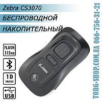 Беспроводной накопительный сканер штрих-кода Zebra CS3070