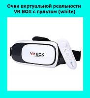 Очки виртуальной реальности VR BOX с пультом (white)!Акция