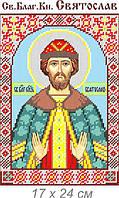 Святослав Св. Благ. Кн.