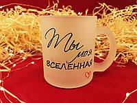 Прозрачная чашка с вашим фото или изображением любой сложности.