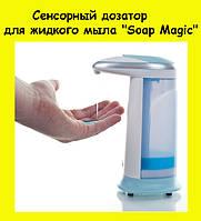 """Сенсорный дозатор для жидкого мыла """"Soap Magic""""!АКЦИЯ"""