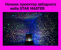 Ночник проектор звёздного неба STAR MASTER!АКЦИЯ