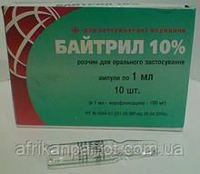 Байтрил ампула 10% 1мл