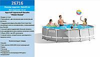 Басейн каркасний (бассейн) INTEX 26716 круглий, в кор., драбиною, з фільтр-насосом 2006 л/г, 366*99 см,