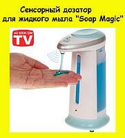 """Сенсорный дозатор для жидкого мыла """"Soap Magic"""""""