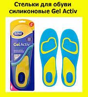 Стельки для обуви силиконовые Gel Activ