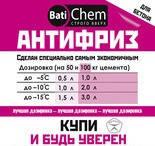 BatiChem Антифриз д/бетона 2л