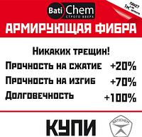 BatiChem МикроФибра 900г армирующая