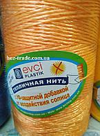 Нить тепличная полипропиленовый шпагат Оранжевый 700 г., фото 1