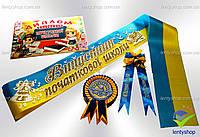 """Стрічка """"Випускник початкової школи"""" желто-блакитная, фото 1"""