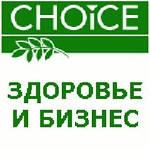 Украинская компания CHOICE (эксклюзивные продукты на рынке здорового питания, красоты и ухода за домом)