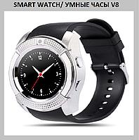 SMART WATCH/ УМНЫЕ ЧАСЫ V8!Акция