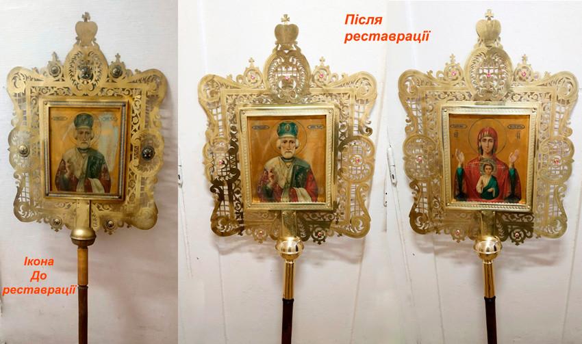 Реставрация старой запрестольной иконы из латуни