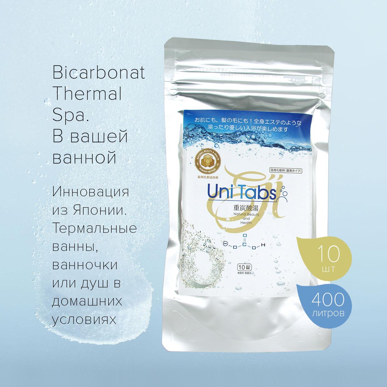 Uni Tabs. Соль бикарбоната термальных ванн. Табл, 10 шт