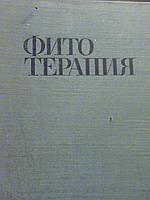 Йорданов Д., Николов П., Бойчинов А. Фитотерапия. Лечение лекарственными травами. София, 1976.