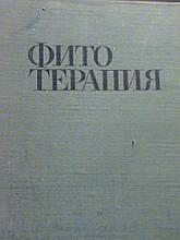 Йорданов Д., Ніколов П., Бойчин А. Фітотерапія. Лікування лікарськими травами. Софія, 1976.