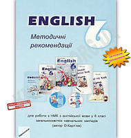 Методичні рекомендації для роботи з НМК English 6 клас Нова програма Авт: Карпюк О. Вид: Лібра-Терра