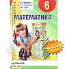 Учебник Математика 6 класс Новая программа Авт: Мерзляк А. Изд-во: Гимназия