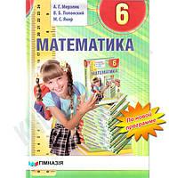 Учебник Математика 6 класс Новая программа Авт: Мерзляк А. Изд-во: Гимназия, фото 1