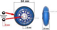 Колесо 64 мм. полиуретан (синий)