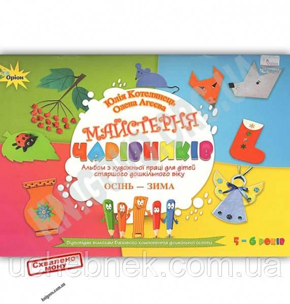 Майстерня чарівників Альбом з художньої праці для дітей старшого дошкільного віку Осінь Зима Авт: Котелянець
