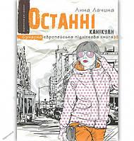 Останні канікули Сучасна європейська підліткова книга Авт: Анна Лачина Вид: Школа