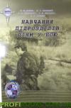 Навчання підрозділів діям у бою