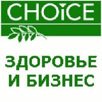 Украинская компания CHOICE (эксклюзивные продукты на рынке здорового питания и красоты)