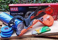 Степлер MAX HT-R1+ Лента 20 шт Max (Оригинал) + Скобы Max 4800 шт (Оригинал)