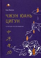 """Минтан Сюи """"Чжун Юань Цигун.4-й этап восхождения.Пауза.Путь к мудрости"""" кн.4 тв"""