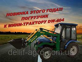 frontalnyj_pogruzchik_na___mtz_dv_404_001_001002.jpg