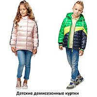 Детские демисезонные куртки ос...