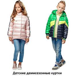 Детские демисезонные куртки осень-весна