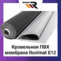 ПВХ мембрана Кровельная  Ruvimat E12 толщиной 1,2 мм