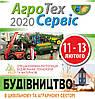 И снова компания «Compozit» на выставке «Строительство в гражданском и аграрном секторе» в 2020 году.