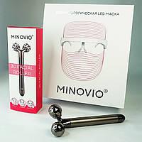 Набор LED Маска для светотерапии кожи лица + Массажер для лица 3D Facial Roller MINOVIO