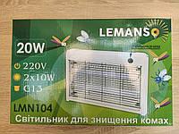 Ловушка для комаров, мух, мошек 20W Lemanso lmn104